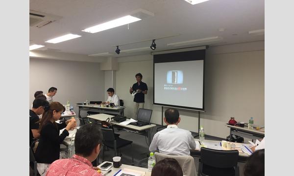 第2回 腸活エキスパート講座(プロコース) プレ講座(東京) イベント画像1