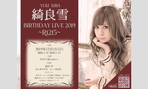雪の綺良雪☆BIRTHDAY LIVE 2019~R1215~イベント