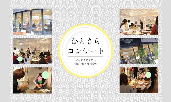 洗練された空間で旬の一皿と生演奏を愉しむ「ひとさらコンサート 2nd dish」白金台 in東京イベント