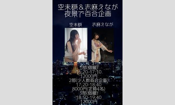 志麻えなが&空未穏 夜景タワマン百合撮影会 イベント画像1