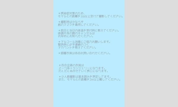 志麻えなが&空未穏 夜景タワマン百合撮影会 イベント画像2