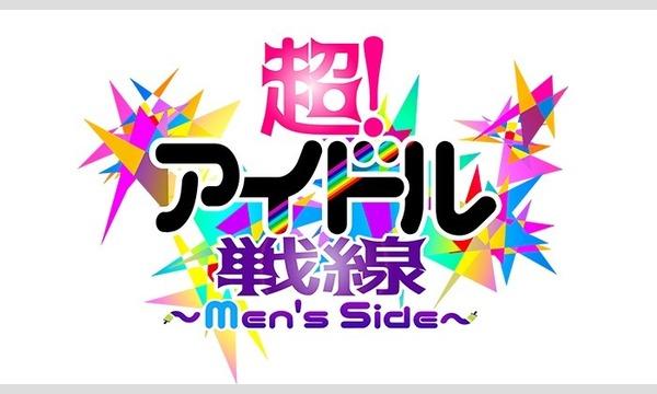 超!アイドル戦線〜Men's Side〜フェス! イベント画像1
