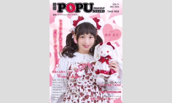 原宿POPUNITED Presents IDOL FASHIONALIZM 6 in東京イベント