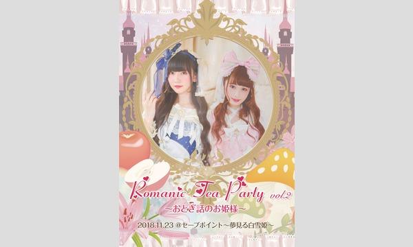 ロマリリ主催お茶会 [Romantic Tea Party vol.2]〜おとぎ話のお姫様〜 イベント画像1
