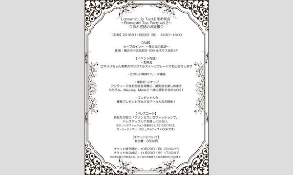 ロマリリ主催お茶会 [Romantic Tea Party vol.2]〜おとぎ話のお姫様〜 イベント画像2