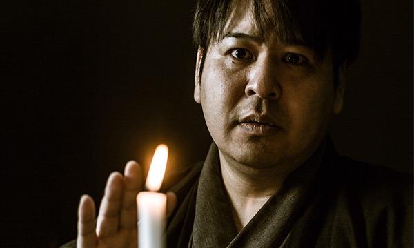 札幌 スリラーさんで怪談お茶会 in北海道イベント