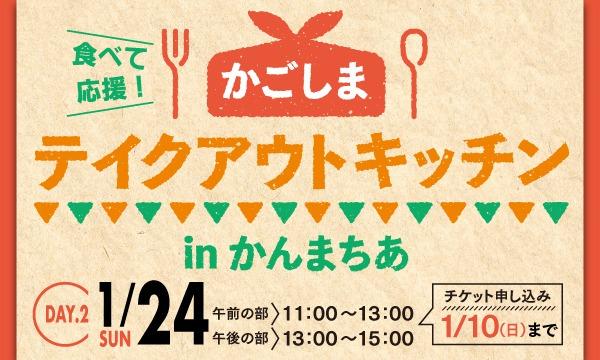 かごしまテイクアウトキッチンinかんまちあ【DAY2】2021/1/24(日) イベント画像1
