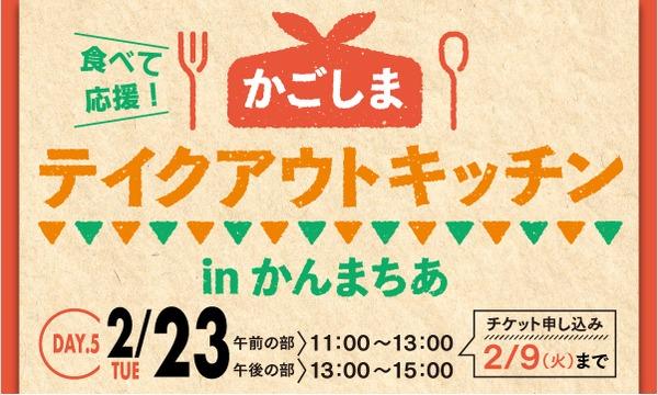 かごしまテイクアウトキッチンinかんまちあ【DAY5】2021/2/23(火・祝) イベント画像1