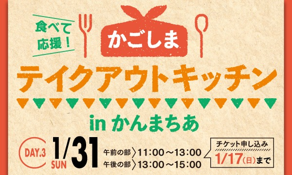 かごしまテイクアウトキッチンinかんまちあ【DAY3】2021/1/31(日) イベント画像1