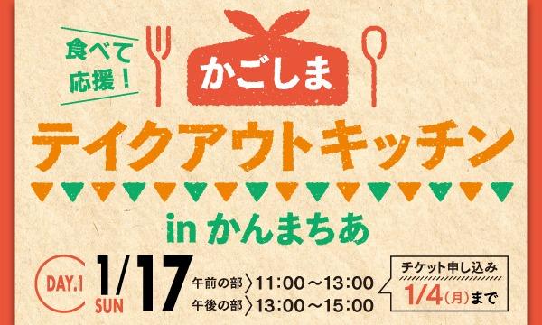 かごしまテイクアウトキッチンinかんまちあ【DAY1】2021/1/17(日) イベント画像1