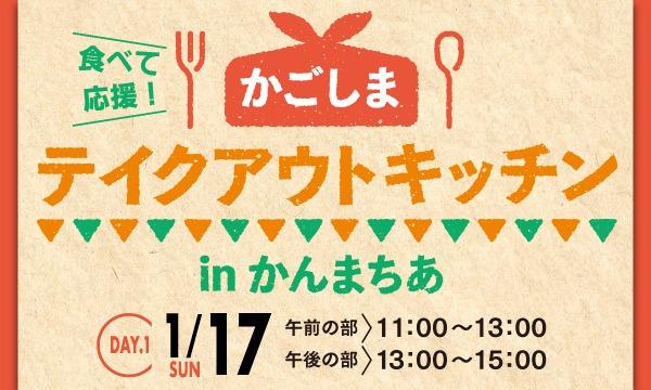 かごしまテイクアウトキッチンinかんまちあ【DAY1】2021/1/17(日)イベント