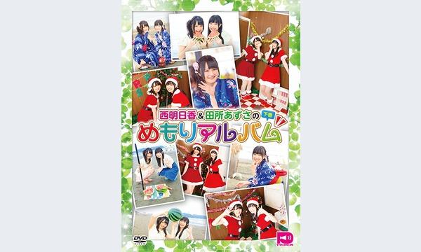 『西明日香&田所あずさのめもりアルバム下巻』DVD発売記念イベント! イベント画像1