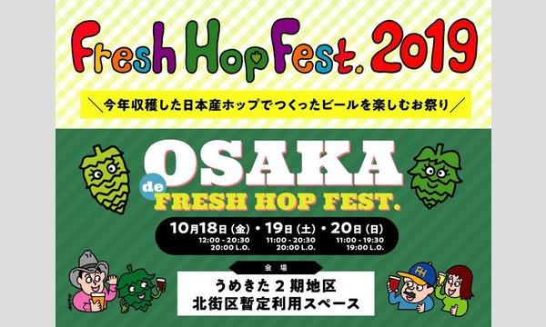 OSAKA de FRESH HOP FEST. イベント画像1