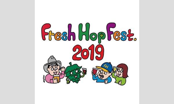 OSAKA de FRESH HOP FEST. イベント画像3