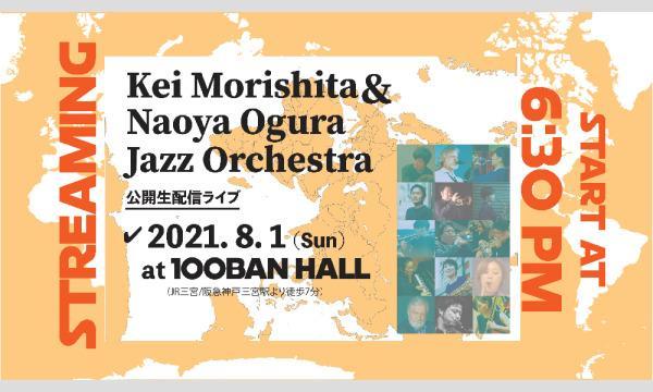 8/1(日) Kei Morishita & Naoya Ogura Jazz Orchestra @100Ban イベント画像1