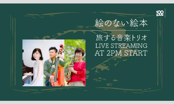 7/23(金) 旅する音楽トリオ 「絵のない絵本」レコ発ツアー in 神戸@100BAN イベント画像1