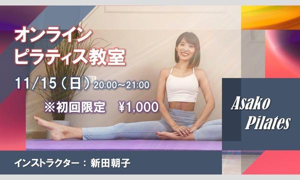 【Asako Pilates】疲れた身体をほぐそう!誰でも簡単おうちピラティス イベント画像1