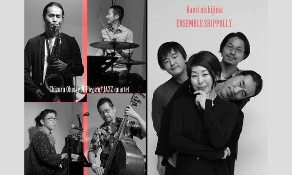 辺境ジャズ2 Chizuru Ohmae A Piece of JAZZ quartet & アンサンブル・シッポリィ イベント画像1