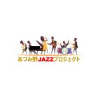 あづみ野ジャズプロジェクトのイベント