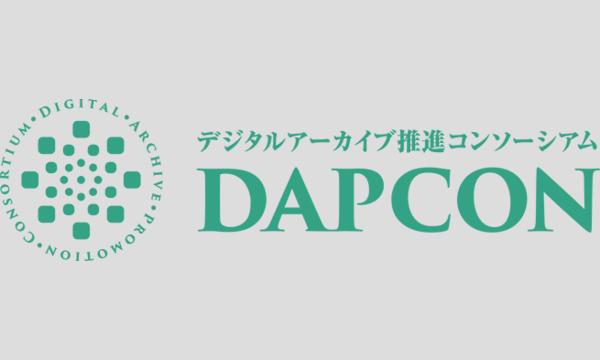 デジタルアーカイブ産業賞受賞式&受賞パーティー イベント画像1