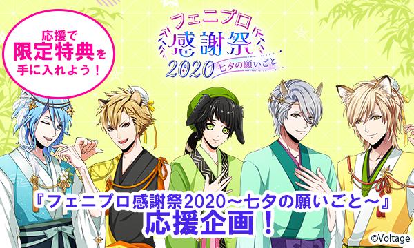 『フェニプロ感謝祭2020~七夕の願いごと~』応援企画! イベント画像1