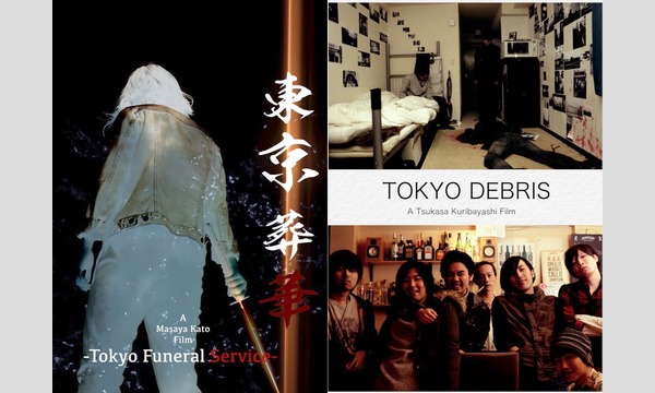 東京葬華 / 東京デブリ プレミア上映会 イベント画像1