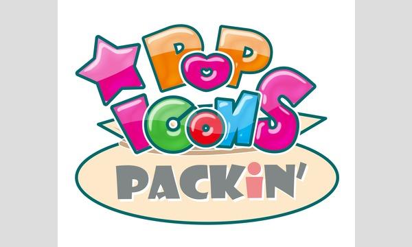 POP iCONS PACKiN' SP.~ステージをリニューアルしました!@amHALL~ イベント画像1