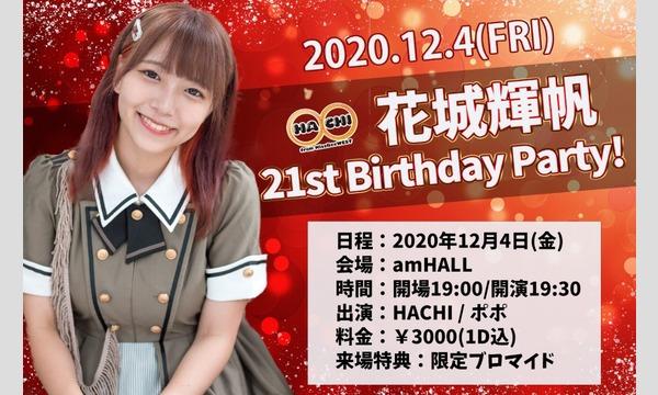 12/4花城輝帆21th Birthday Party イベント画像1