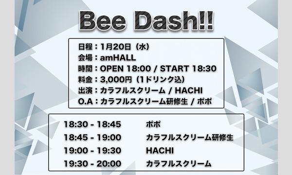 1/20 Bee Dash!! イベント画像1