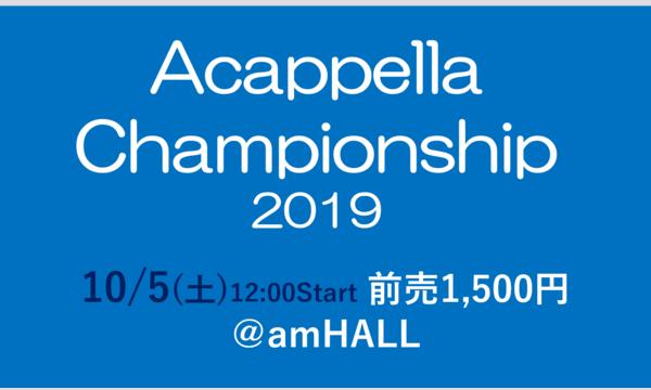 アカペラチャンピオンシップ2019 イベント画像1