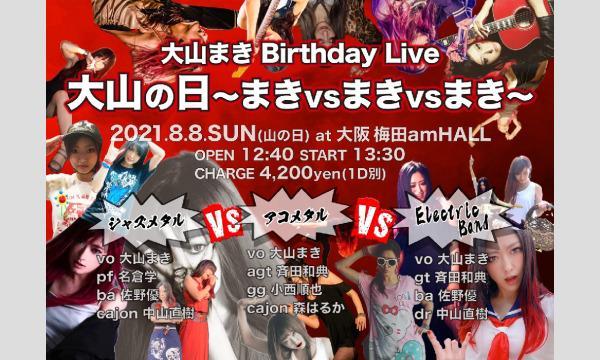 8/8大山まき Birthday Oneman Live イベント画像1