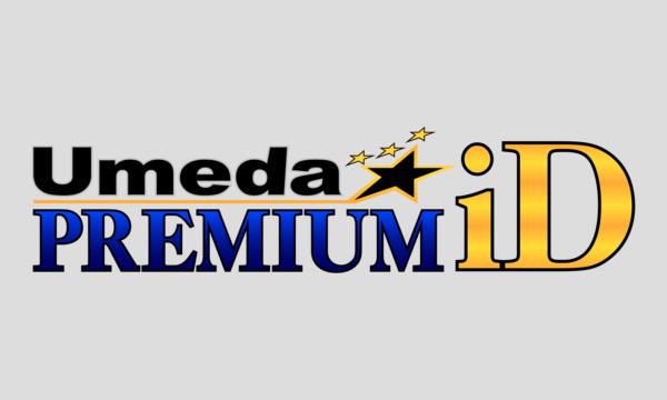 Umeda PREMIUM iD 200117 イベント画像1