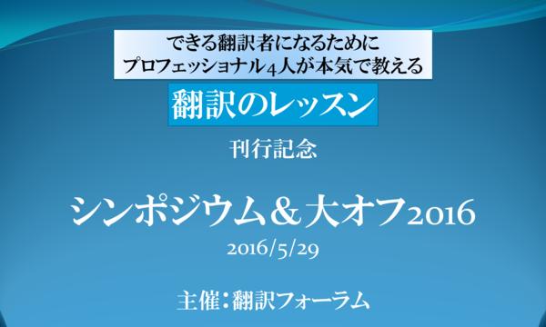 「翻訳のレッスン」刊行記念 翻訳フォーラム・シンポジウム&大オフ2016 イベント画像1
