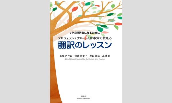 「翻訳のレッスン」刊行記念 翻訳フォーラム・シンポジウム&大オフ2016 イベント画像2