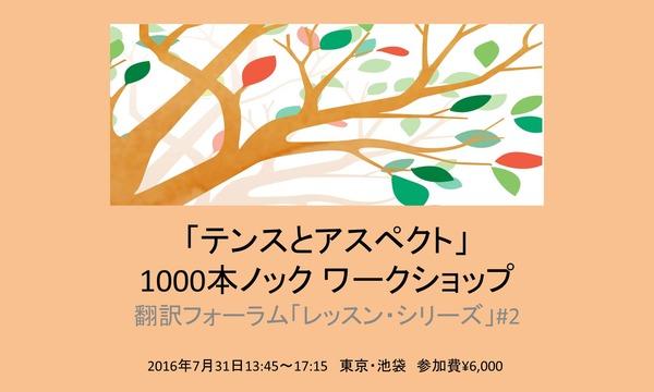「テンスとアスペクト1000本ノック・ワークショップ」(翻訳フォーラム「レッスン・シリーズ」#2) イベント画像1