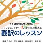 翻訳フォーラム イベント販売主画像