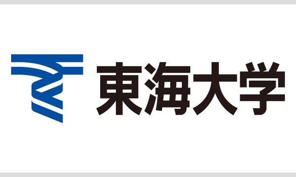 Hack U 東海大学 2015 発表会観戦 イベント画像1