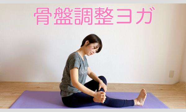 【オンラインヨガ】骨盤から全身を調整する「骨盤調整ヨガ︎」 イベント画像1