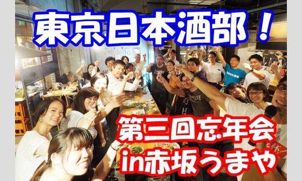 日本酒ファンの集い『東京日本酒部 第三回忘年会』※部員で無くても参加OK/お1人様もグループ参加も歓迎!※会場禁煙 イベント画像1