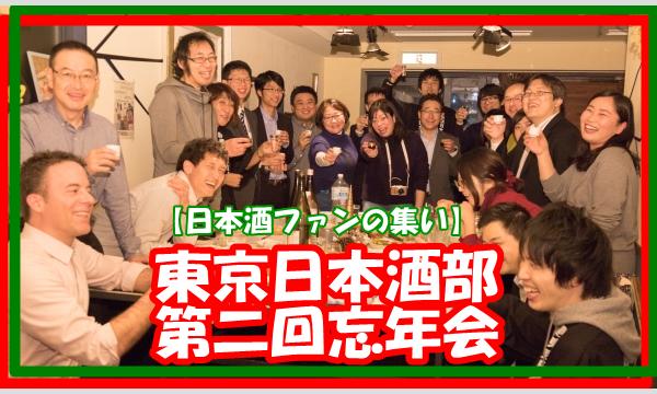 日本酒ファンの集い『東京日本酒部 第二回忘年会』※部員で無くてもご参加OK/お1人様もグループ参加も歓迎!※会場禁煙です イベント画像1