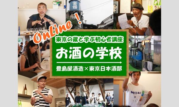東京日本酒部の「お酒の学校」by 豊島屋酒造 × 東京日本酒部イベント