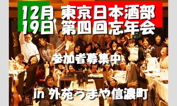 日本酒ファン集まれ『東京日本酒部 第四回忘年会』※部員以外も参加OK/お1人様もグループ参加も歓迎!※コロナ対策実施 イベント画像1