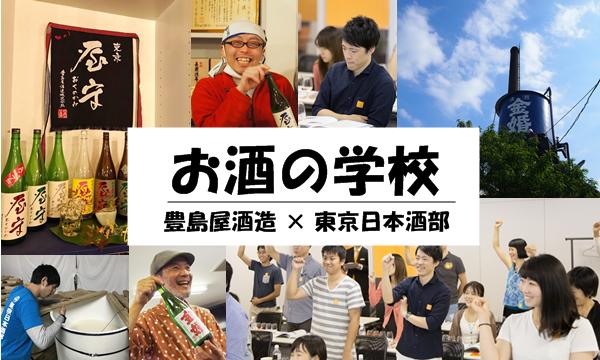 「お酒の学校」by 豊島屋酒造 × 東京日本酒部 イベント画像1