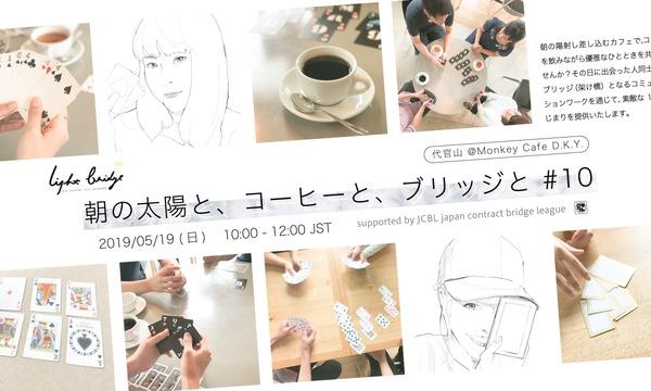 朝の太陽と、コーヒーと、ブリッジと #10入門編【朝活・カフェ会】5月19日 (日) イベント画像1