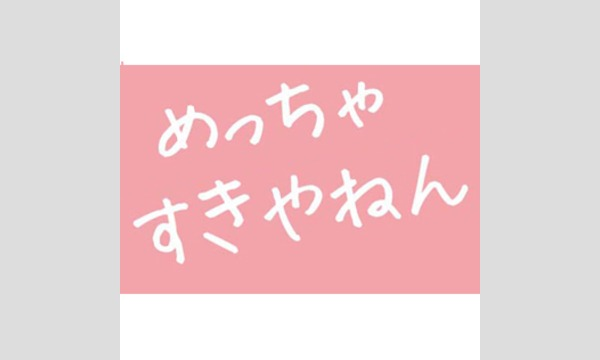 【先行販売】OBC「めっちゃすきやねん」全国5大都市ツアー<京都> in京イベント