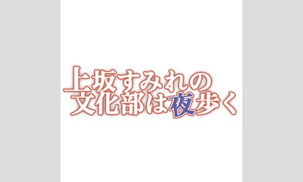 【先行販売】上坂すみれの文化部は夜歩く 春の文化祭 イベント画像1
