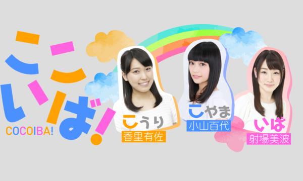 【追加販売】ラジオ大阪「ここいば!」公開生放送 イベント画像1