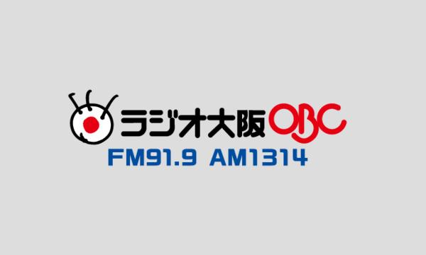 【追加販売】ラジオ大阪「ここいば!」公開生放送 イベント画像2