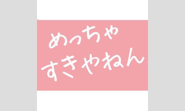 【先行販売】めっちゃすきやねん夏祭り ~第二部 ダーツ大会~ in大阪イベント