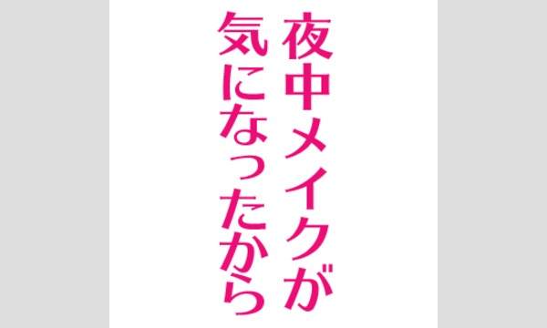 【先行販売】OBC『夜中メイクが気になったから』Presents~よなきにカーニバル2017秋~<昼の部> in東京イベント